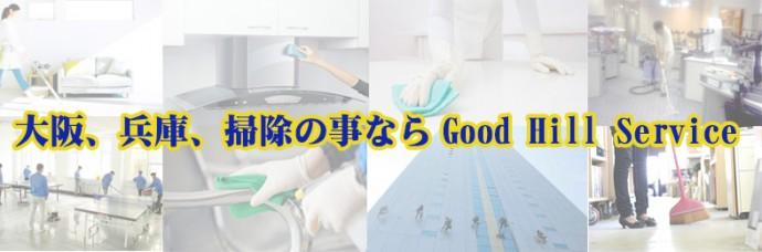 GoodHillService